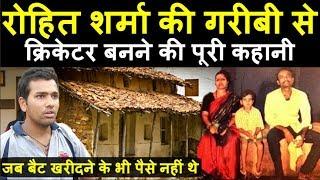 Rohit Sharma का गरीबी से क्रिकेटर बनने का पूरा सफर देखिए | Headlines Sports