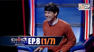 THE CHOICE THAILAND เลือกได้ให้เดต : EP.08 Part 1/7 : 14 พ.ย. 2558