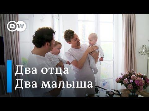 Однополая семья: как родители-геи растят детей в Германии