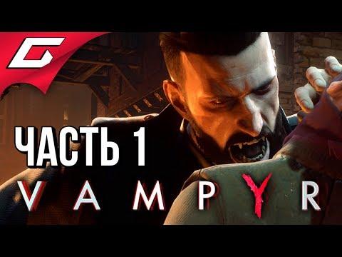 VAMPYR ➤ Прохождение #1 ➤ СТАТЬ ВАМПИРОМ