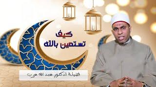 كيف تستعين بالله ح 3 برنامج حصن نفسك مع فضيلة الدكتور عبد الله عزب