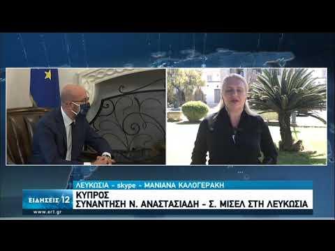 Κύπρος | Συνάντηση Αναστασιάδη – Μισέλ | 16/09/2020 | ΕΡΤ