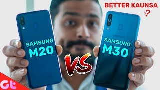 Samsung Galaxy M30 VS Galaxy M20 Brief Comparison of Camera, Design & Display | GT Hindi