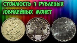 Стоимость юбилейных 1 рублевых монет. Смотрите какие они бывают. Пишите нам, у кого они есть!
