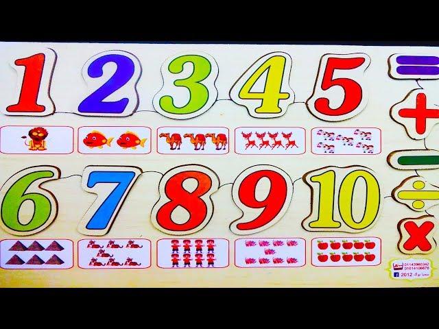 بزل تركيب ارقام تعليمية بزل تعليم أرقام للأطفال بازل العاب الاطفال