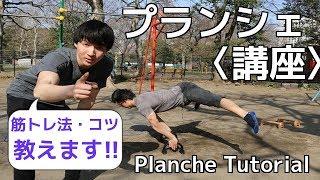 【プランシェ講座】ステップごとに筋トレ法・コツ・やり方を紹介していきます‼︎ Planche Tutorial For Beginners