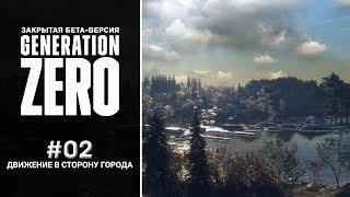 Generation Zero: Closed Beta - #2 - Движение в сторону города
