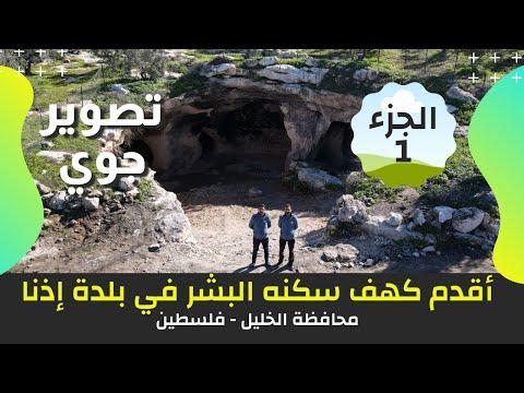 مغامرة استكشاف أقدم كهف سكنه البشر في إذنا - غرب الخليل   طور بَدّو   الجزء 1   يلا معانا ع فلسطين