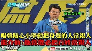【精彩】曝韓「貼心小舉動」把身邊的人當親人 龍介仙掛保證:他若當選必會把百姓當親人!
