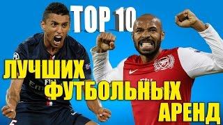 ТОП-10 лучших футбольных аренд