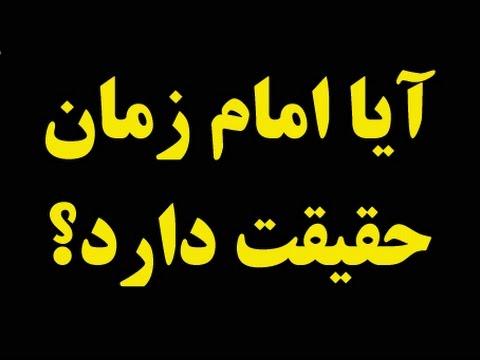 عبدالکریم سروش: قصه امام زمان و تحریفات شیعیان