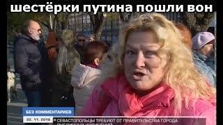 Севастополь на грани Восстания. Беспредел путинской власти.