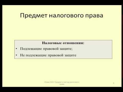 Лекция 1 Предмет и метод налогового права / Lecture 1 the scope and method of the tax law