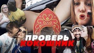 ЧЕМ ГОСТИ ЧМ МОГЛИ ЗАРАЗИТЬ РОССИЯНОК? // Алексей Казаков