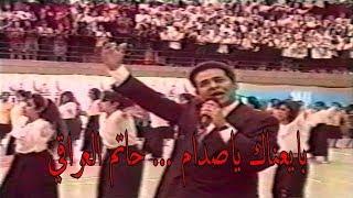 اغاني طرب MP3 حاتم العراقي ... بايعناك ياصدام ( نسخة ملونة ) تحميل MP3