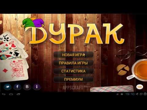 Карточная игра Дурак на Андроид (Геймплей) скачать APK