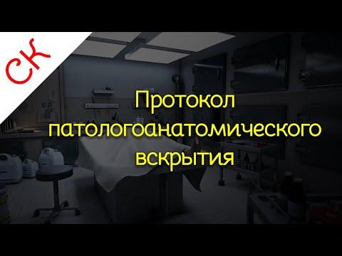Протокол патологоанатомического вскрытия   Секционный курс