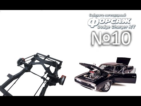Dodge Charger R/T (ДеАгостини / DeAgostini) №10