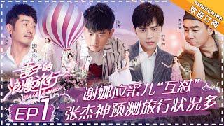 Viva La Romance《妻子的浪漫旅行》EP1: Cherrie Ying and Jordan Chan Have Fights Over The Air!【湖南卫视官方频道】