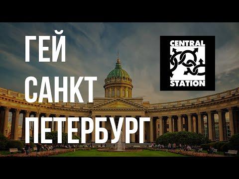 русское гей порно онлайн стас троцкий