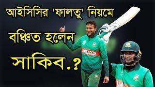 সাকিবই বিশ্বকাপের সেরা ক্রিকেটার, কিন্তু এওয়ার্ড পাবে অন্য কেউ ! Shakib Al Hasan L Allrounder L