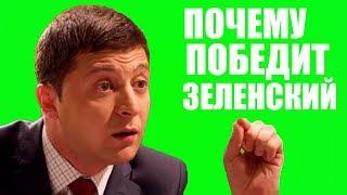 Почему именно Зеленский станет президентом Украины
