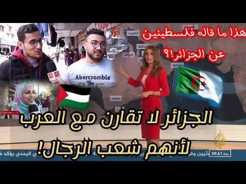 الفلسطينين يتحدثون عن عظمة الجزائر و رجولة الجزائريين ويصفونها بأرض الشجعان!