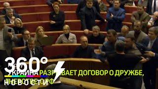 Порошенко разорвал договор о дружбе с Россией