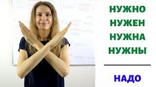 НУЖНО или НАДО? || Модальные глаголы