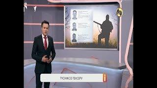 Информбюро 18.01.2019 Толық шығарылым!