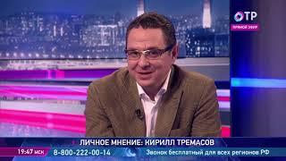 Кирилл Тремасов: Если бы доходы росли так, как сообщает Росстат, был бы потребительский бум