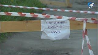 В Великом Новгороде начались работы по капремонтам многоквартирных домов
