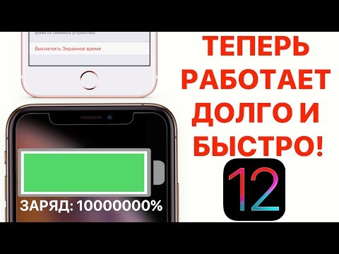 НЕ ВКЛЮЧАЙ ЭТИ НАСТРОЙКИ В iPHONE ! Настройки iOS 12, которые ты должен отключить прямо сейчас ! онлайн видео