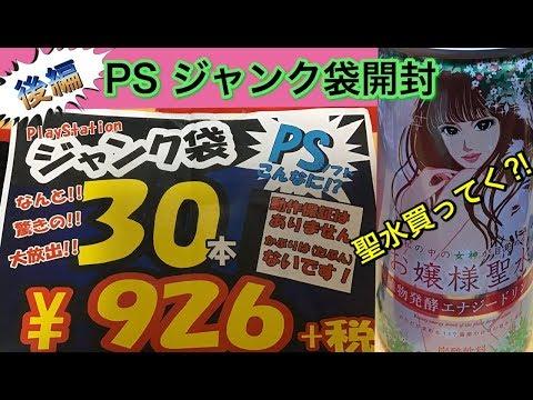 【PS 福袋】秋葉原トレーダー本店のPS30本ジャンク袋開封:後編【お嬢様の聖水付き】