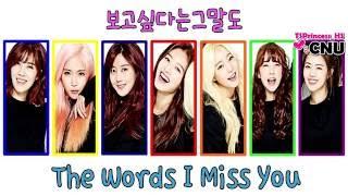 Rainbow - Saying I Miss You (보고싶다는 그 말도)