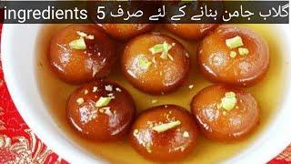 Only Five Ingredients To Make Gulab Jamun Ll How To Make Gulab Jamun At Home