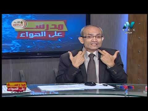 أحياء 3 ثانوي حلقة 5 ( الحركة في الإنسان ) أ حسن محرم 02-10-2019