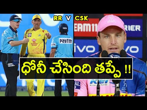 IPL 2019 : MS Dhoni Angry On Umpires Probably Not Right Says Jos Buttler || Oneindia Telugu