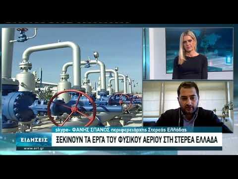 Μέσα στο 2021 ξεκινούν τα έργα για το φυσικό αέριο στη Στερεά Ελλάδα | 11/11/2020 | ΕΡΤ