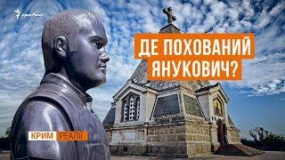 VIP-цвинтар. Чи є ще місця біля Януковича? | Крим.Реалії