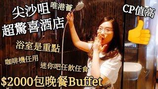 【尖沙咀酒店試住】浴室超驚喜 衛浴用品超齊全︳淨房價$400 性價比高︳$2000包晚餐Buffet 咖啡機任用 迷你吧任食