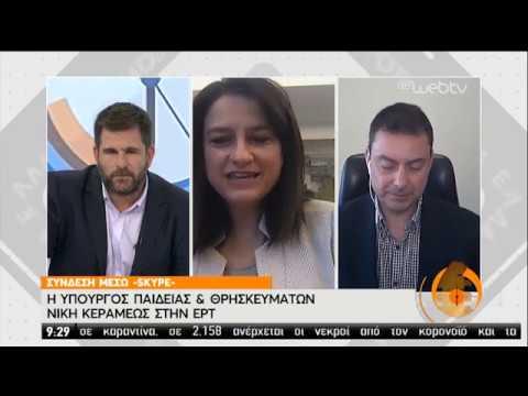 Η υπουργός Παιδείας στην ΕΡΤ | 17/03/2020 | ΕΡΤ