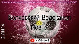 Волховский-Водоканал - НовГУ 07.12.19 2я Лига. 3й тур