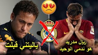7 لاعبين ندموا على رفضهم الإنتقال إلى ريال مدريد.. إعترفوا بندمهم بعد فوات الأوان!!