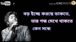 Arijit Singh : Bojhena shey Bojhena lyrics with bengali