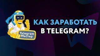 Как заработать 0.12$ за 30 секунд на Telegram подписках?
