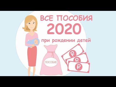 Все пособия при рождении детей в 2020 году. Выплаты за карантин и по детям от 3 до 16 лет