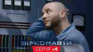 Звездонавты - 4 серия - 1 сезон   Комедия - Сериал 2018