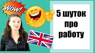 Учимся шутить про работу на английском [офисный юмор]