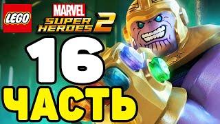 Lego Marvel Super Heroes 2 ПРОХОЖДЕНИЕ ЧАСТЬ 16.